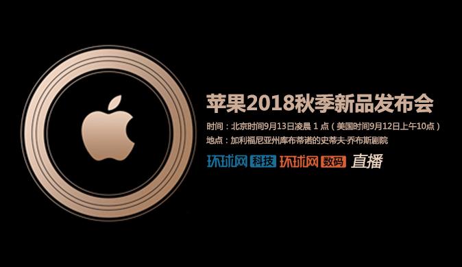 苹果2018秋季新品发布会线上直播