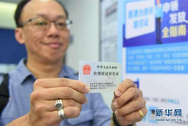 已有294名旅客持港澳台居民居住证购买国内机票