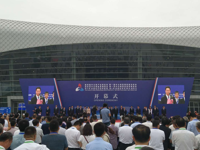 第四届中日韩产业博览会 第一届中日韩贸易投资洽谈会在潍开幕