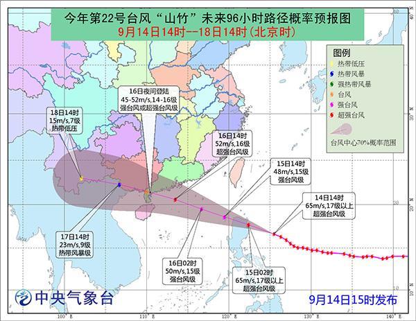 """自然资源部发布第22号台风""""山竹""""海洋灾害预警报信息"""