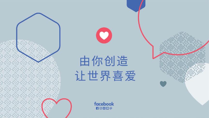 Facebook联手毕马威发布2018中国出海品牌50强