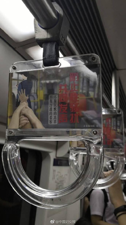 北京市妇联推地铁拉环广告:防止性骚扰共同发声