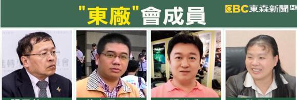 """民进党""""东厂""""4大成员曝光!张天钦妻子竟是蔡"""