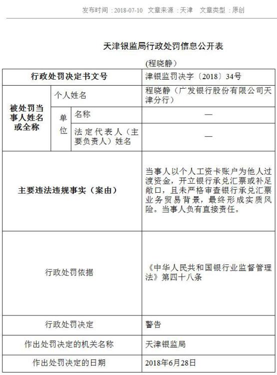 7月13日,广发银行无锡分行:信贷资金被挪用