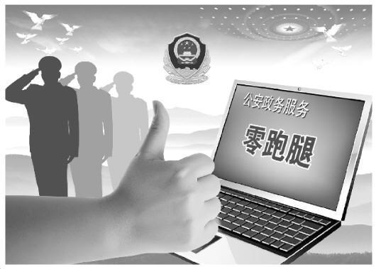 """宁夏:145项公安服务事项全程""""零跑腿"""""""