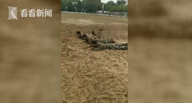 军训学生泥地里滚爬 校方故意洒水所致?