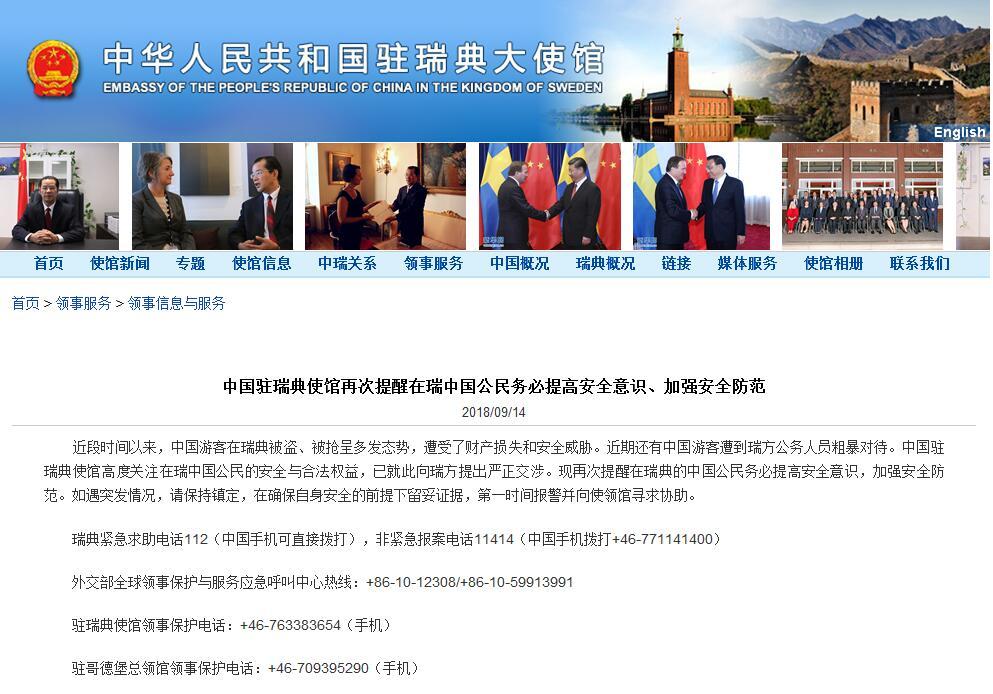 中国游客遭瑞典警方粗暴对待,一家三口被扔坟场,外交部严正交涉!