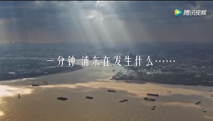 微视频|浦东一分钟