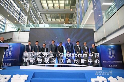 重庆经开区·高通中国智能物联网联合创新中心落成并投入使用