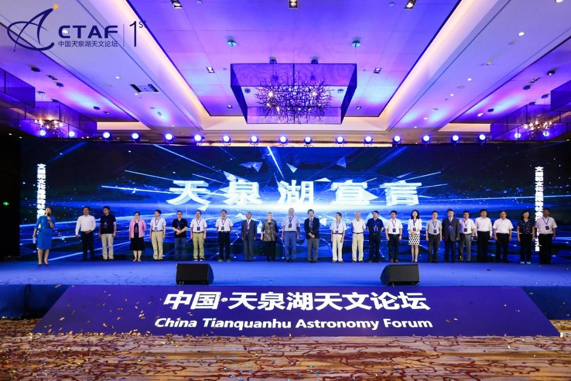 首届中国天泉湖天文论坛在江苏盱眙举办
