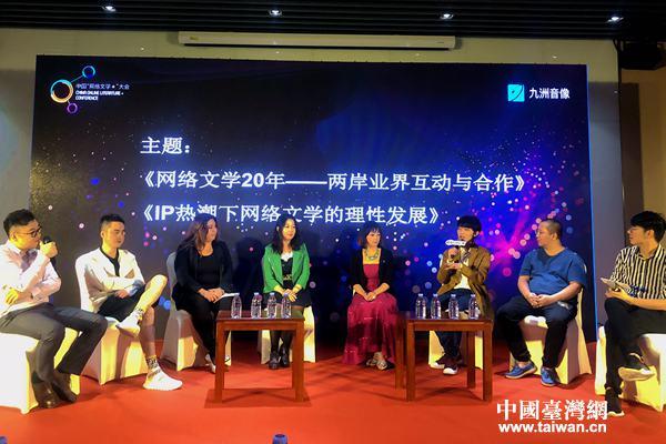 """同根同源以""""文""""会友!两岸网络文学作家创作论坛在京举行"""