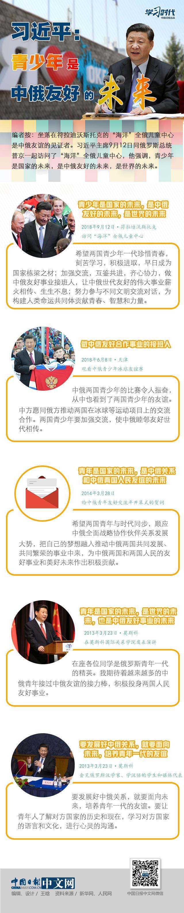 习近平:青少年是中俄友好的未来