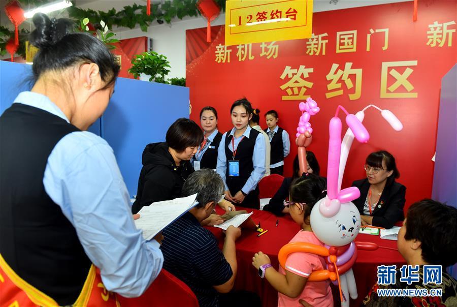北京大兴国际机场安置房回迁工作启动