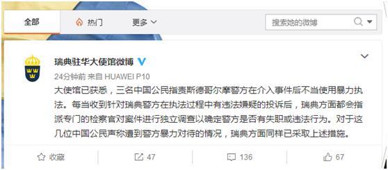 """瑞典大使馆回应""""中国游客遭瑞典警察粗暴对待""""一事:已获悉并采取措施"""