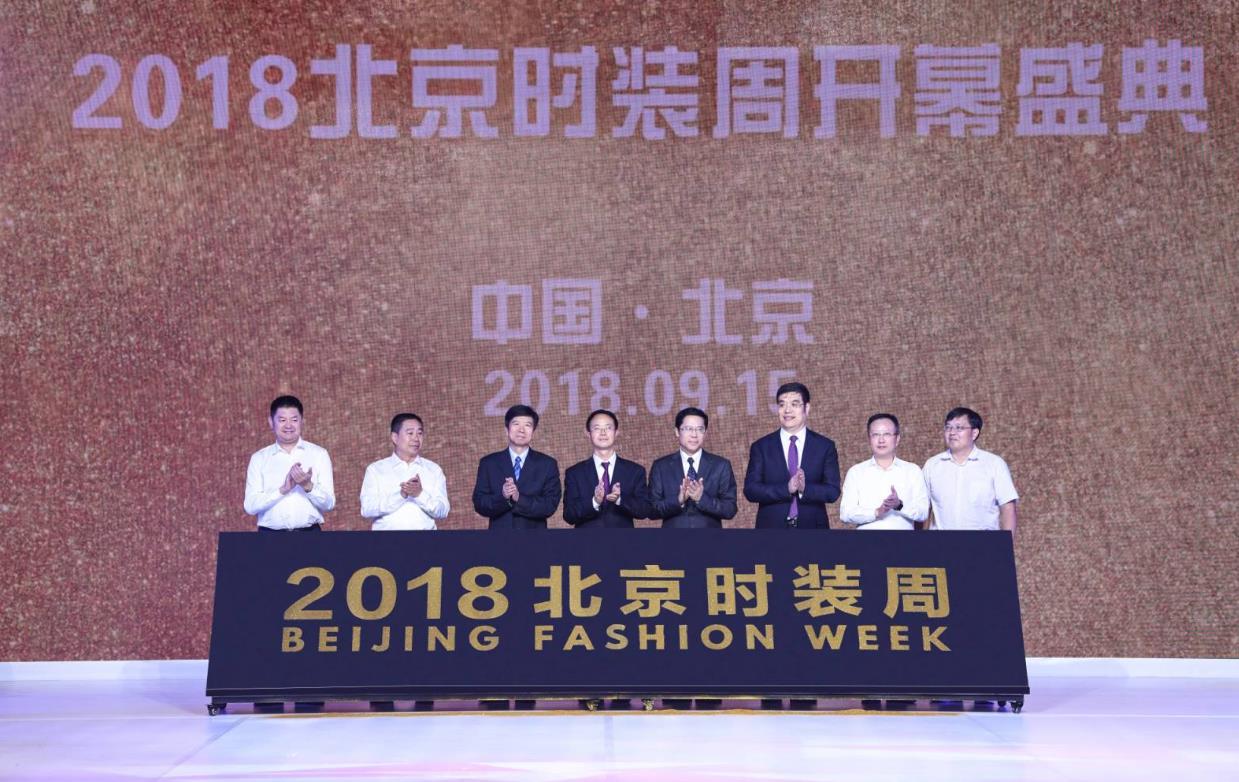 斑斓秀色,2018北京时装周璀璨上演