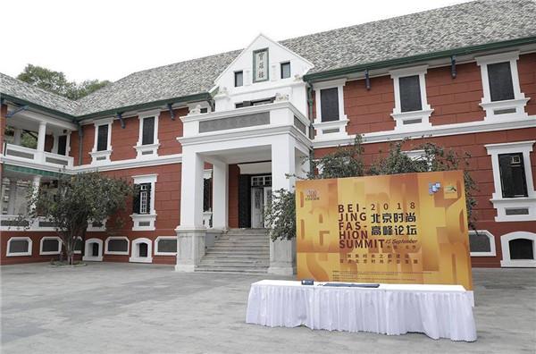 2018北京时尚高峰论坛聚焦时尚之都建设