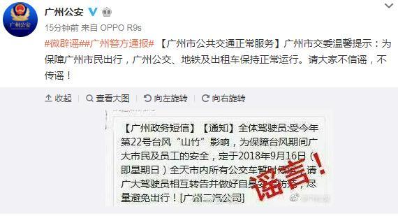 广州警方:台风期间公交、地铁及出租车将正常运行,勿信谣言