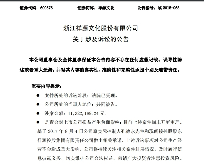 """赵薇""""闪退"""" 祥源文化官司缠身:诉讼440起涉案逾五千万"""