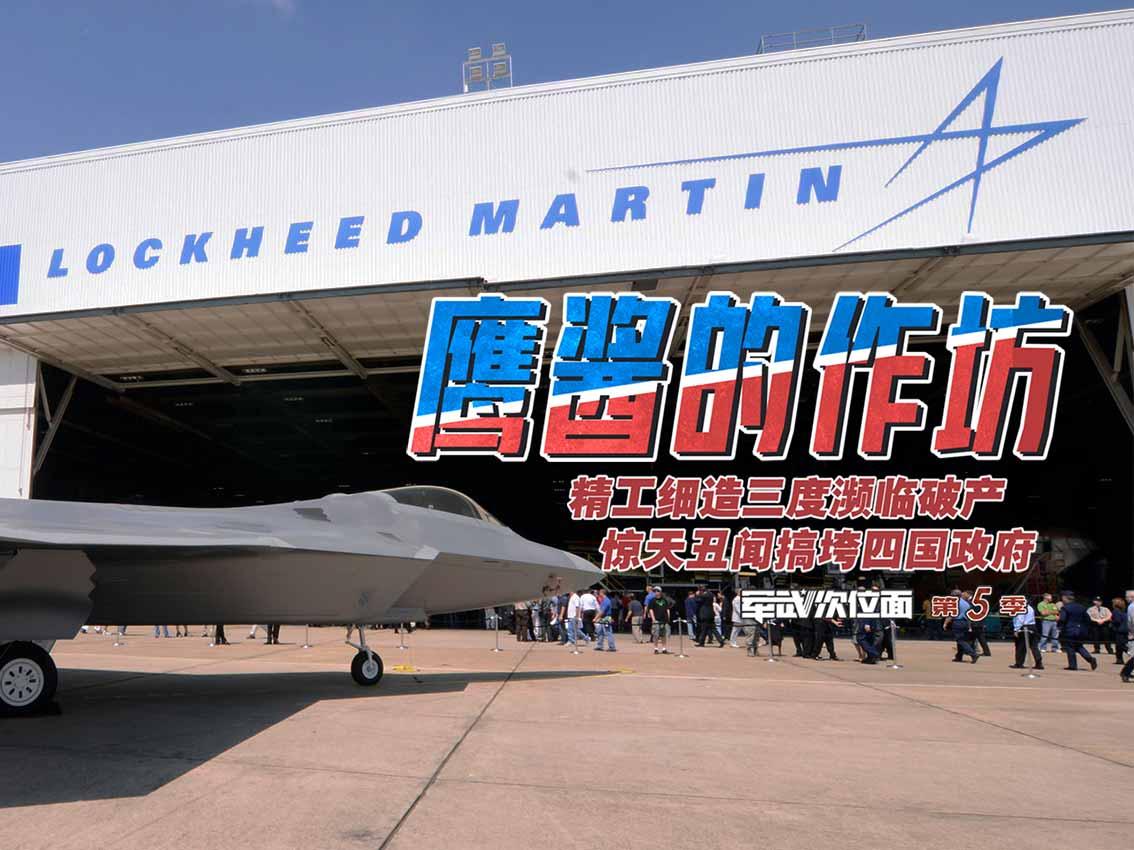 美国最强兵工厂研发新战机只需143天 年入240亿竟是靠行贿
