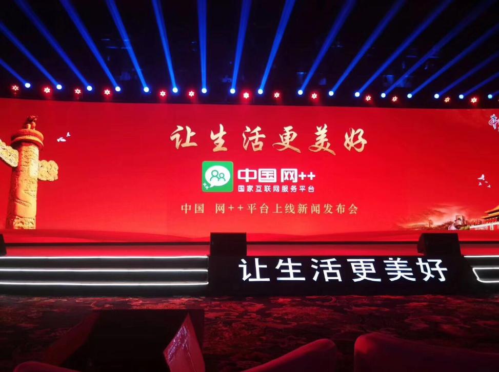 中国网++平台全新上线 推进传统媒体与新兴媒体融合发展