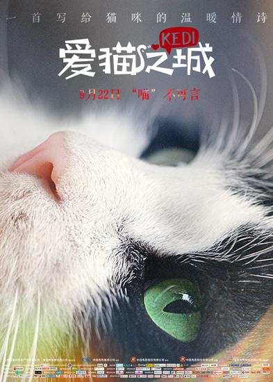 《爱猫之城》终极预告海报 9.22喵喵萌化中秋