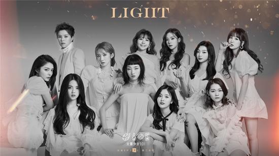 火箭少女101新歌《Light》11人合体发声