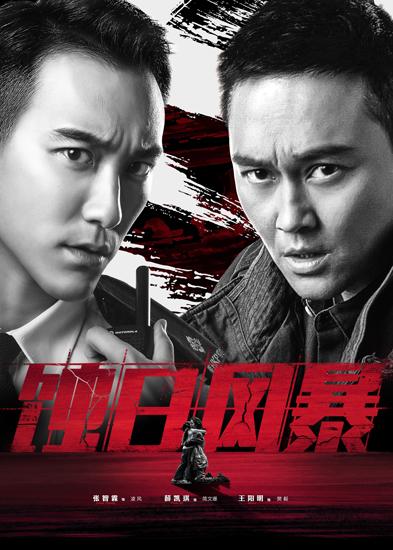 《蚀日风暴》曝预告 张智霖王阳明难敌欲望诱惑