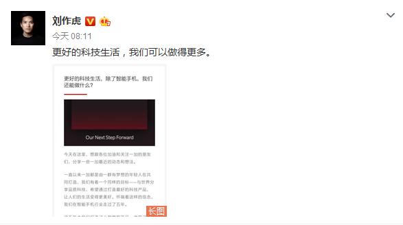 刘作虎宣布一加将进军智能家居 将发布智能电视