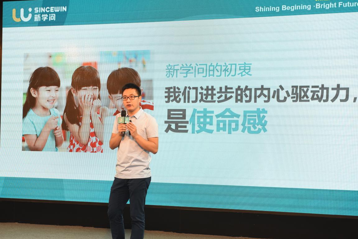 新学问SEED教育生态发展大会于京举办 助力幼儿园品牌升级