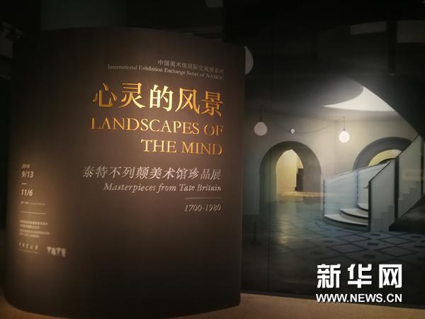 """""""心灵的风景:泰特不列颠美术馆珍品展""""在中国美术馆开幕"""