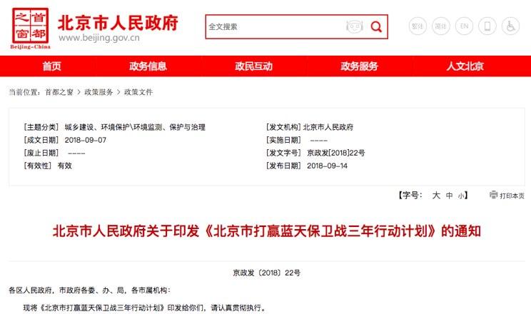 为打赢蓝天保卫战 北京市政府出台三年行动计划