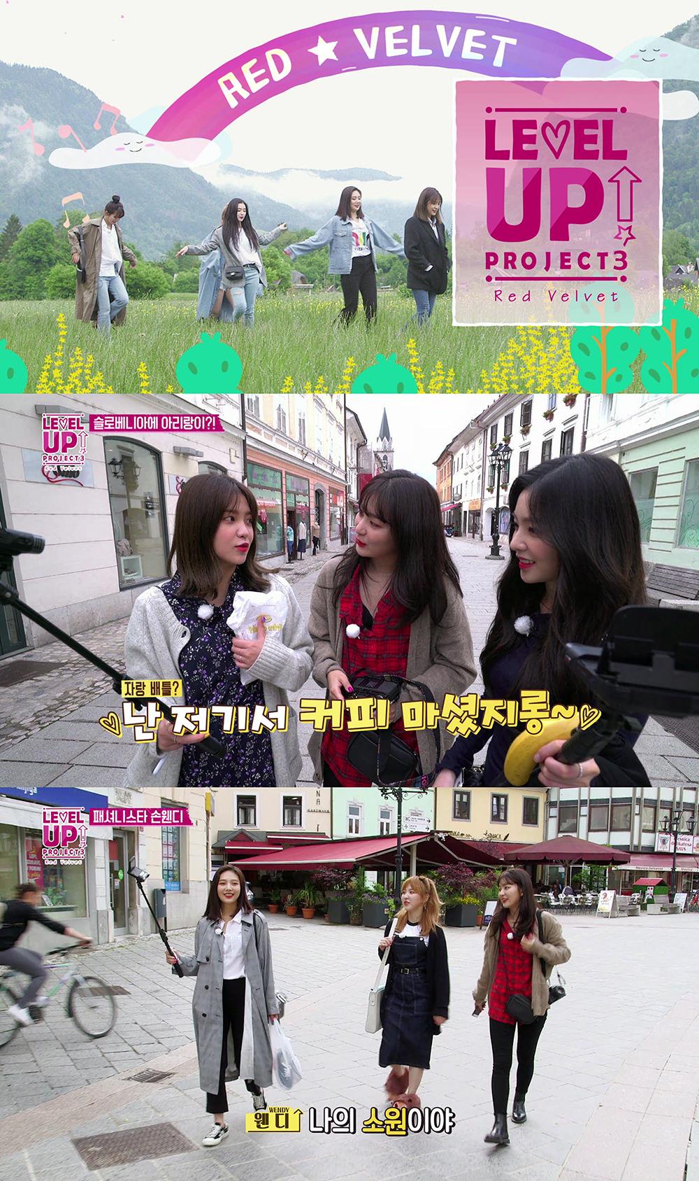 《LEVEL UP PROJECT 3》Red Velvet五人五色清晨散步风格是?