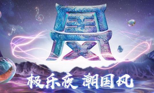 """极乐夜音乐盛典  """"国风音雄池""""名单揭晓"""