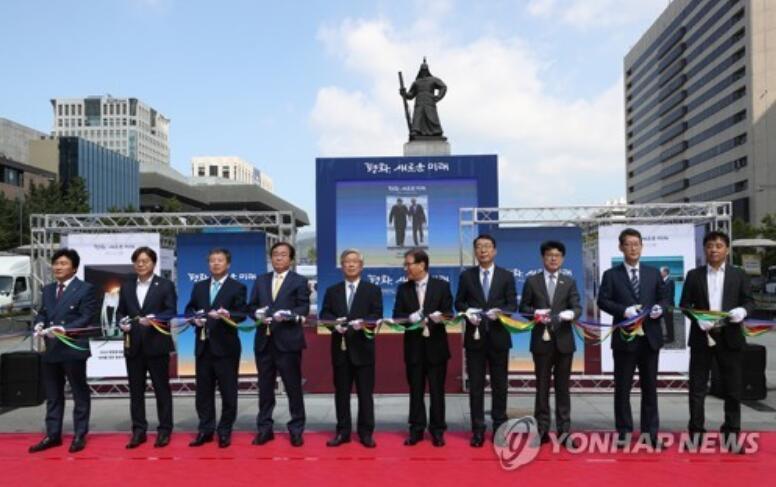 朝鲜半岛和平祈愿图片展在韩国首尔开幕