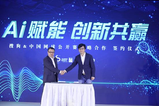 搜狗与中国网球公开赛达成战略合作 实现AI与运动赛事融合