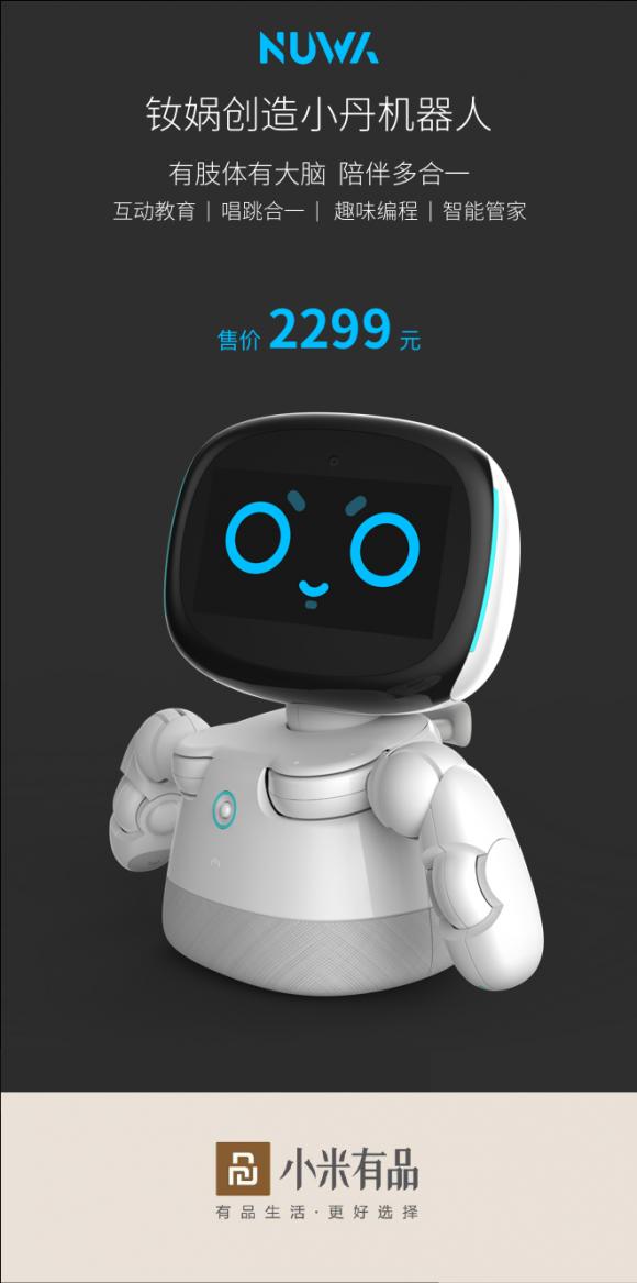 家庭首款智能机器人正式上线小米有品 售价2299元