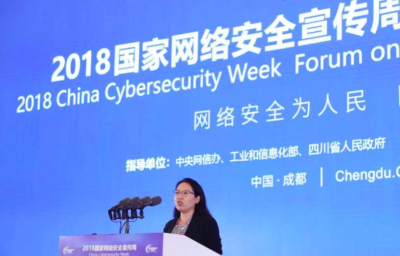 阿里首席风险官郑俊芳:创新安全护航数字经济