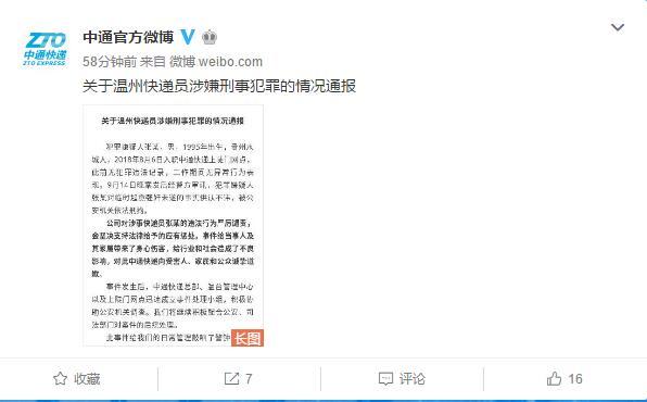 中通通报快递员强奸女客未遂案:建信用黑名单