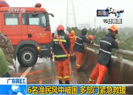 """【迎战最强台风""""山竹""""】广东阳江:6名渔民风中被困 多部门紧急救援"""