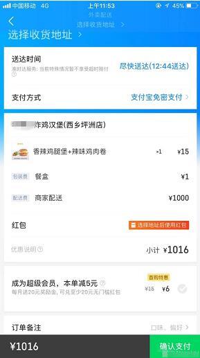 深圳一快餐店点15块外卖需1000元配送费 店家回应:台风期间为保护外卖小哥