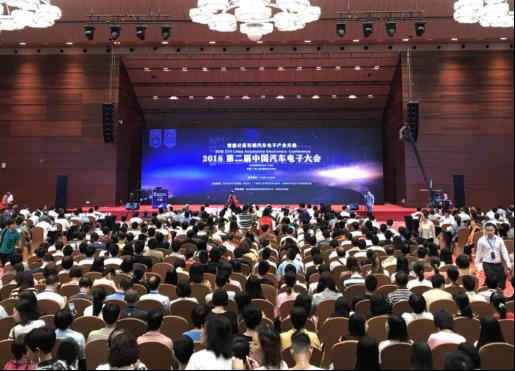2018第二届中国汽车电子大会在广州隆重召开