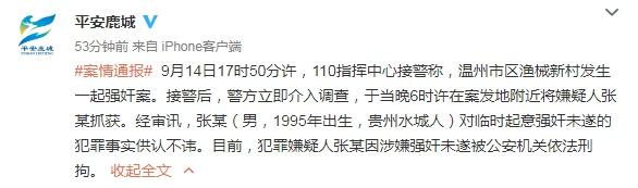 温州一快递员涉嫌入室性侵女客户 警方:已刑拘