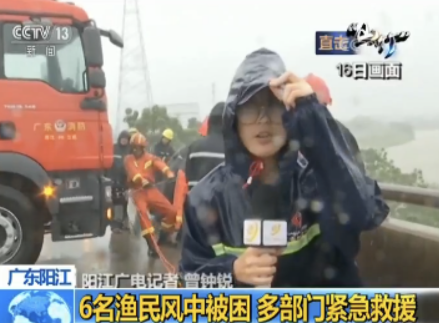 广东阳江6名渔民风中被困 多部门紧急救援
