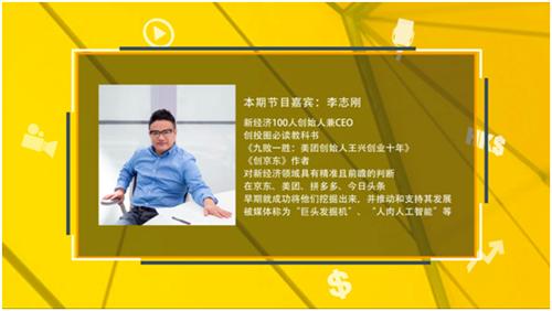 对话李志刚:跟着王兴创业有肉吃