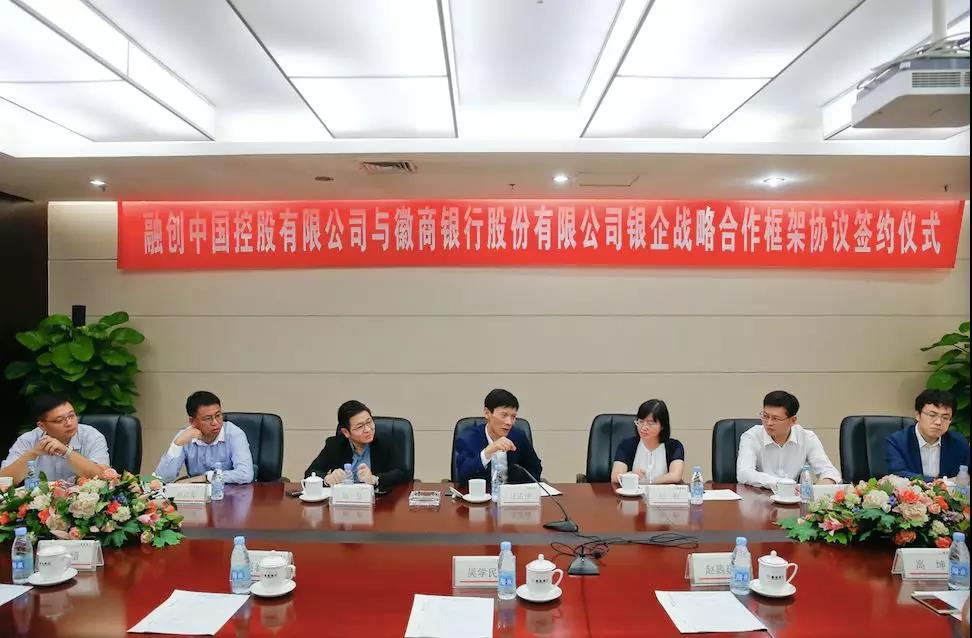 融创中国与徽商银行达成战略合作伙伴关系