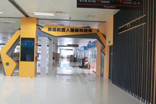 中国机器人产业线下服务生态城启动