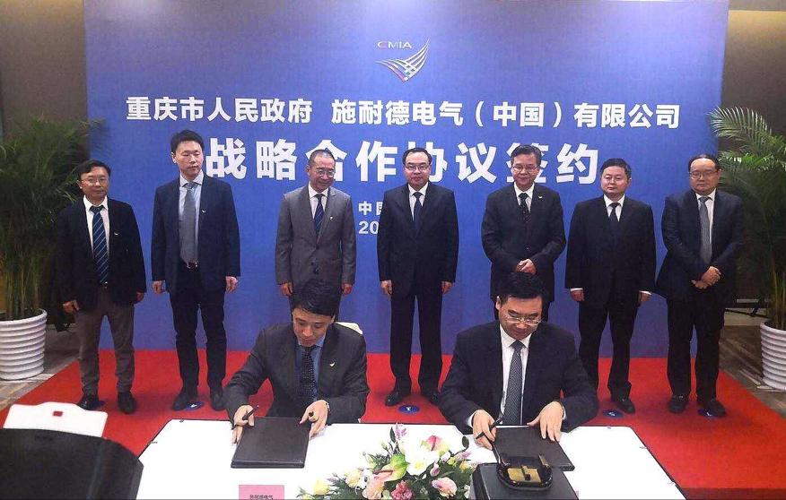 重庆市政府与施耐德电气战略合作 赋能传统制造升级
