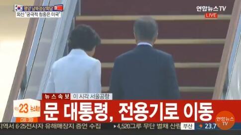 """快讯!韩国总统文在寅乘机出发赴朝参加第三次""""金文会"""""""