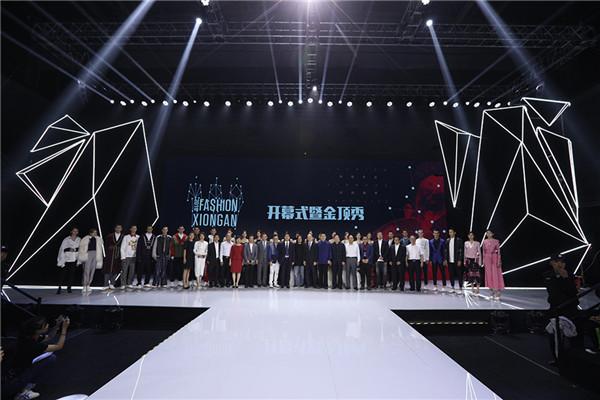 第三届白洋淀国际服装文化节开幕式暨金顶秀盛大举行