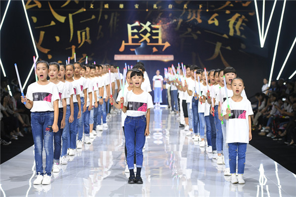 雄安新区中小学学生装(校服)设计邀请赛决赛暨颁奖盛典圆满举行